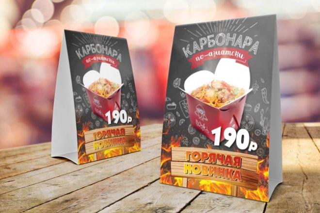 Разработаю дизайн рекламной листовки или флаера 89 - kwork.ru