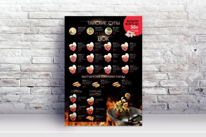 Разработаю дизайн рекламной листовки или флаера 75 - kwork.ru