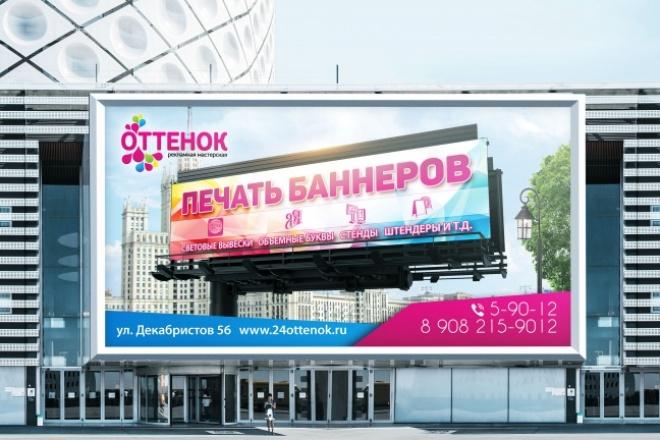 Разработаю дизайн рекламной листовки или флаера 85 - kwork.ru
