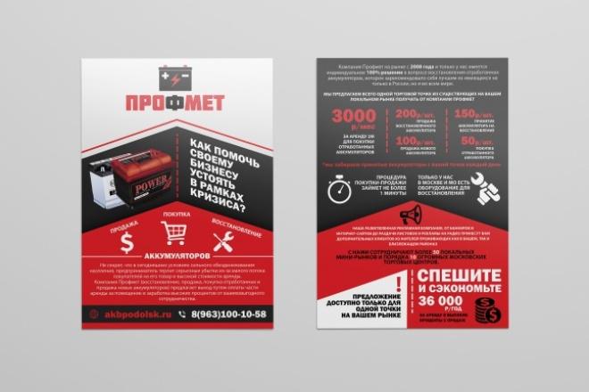 Разработаю дизайн рекламной листовки или флаера 80 - kwork.ru