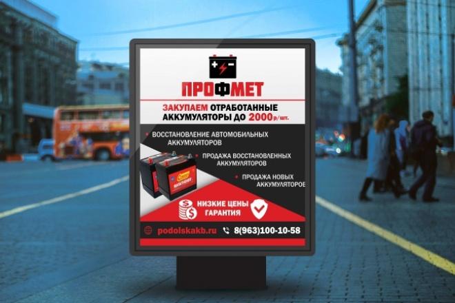 Разработаю дизайн рекламной листовки или флаера 76 - kwork.ru