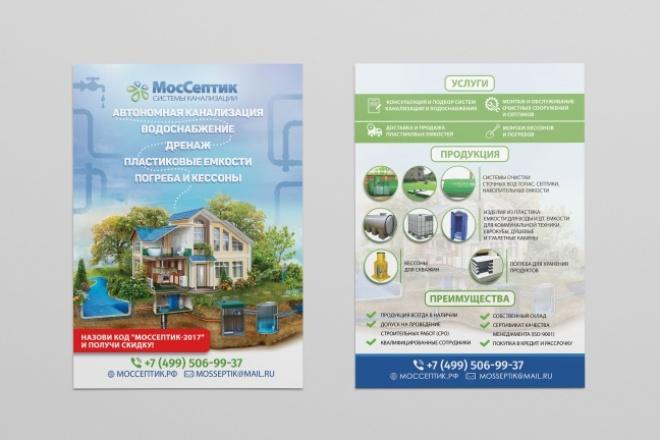 Разработаю дизайн рекламной листовки или флаера 69 - kwork.ru