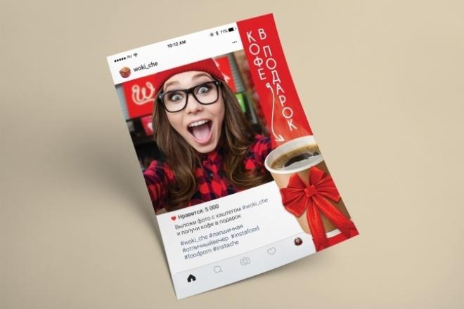 Разработаю дизайн рекламной листовки или флаера 68 - kwork.ru