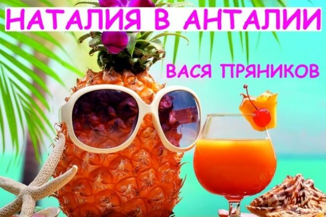 Разработка графики 6 - kwork.ru
