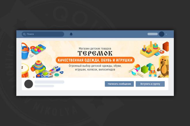 Оформление сообщества в вк 22 - kwork.ru