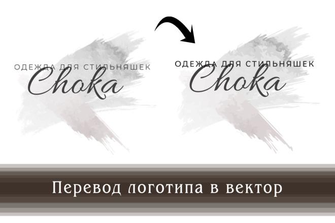 Создам логотип по вашей идее, рисунку 8 - kwork.ru