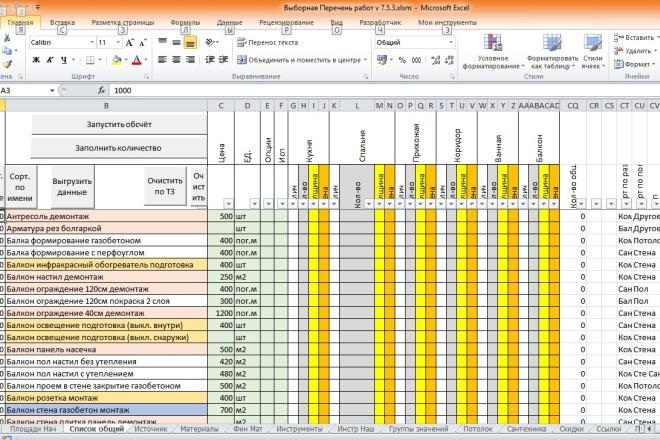 VBA Макросы MS Office 9 - kwork.ru