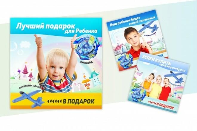 Создам 3 уникальных рекламных баннера 97 - kwork.ru