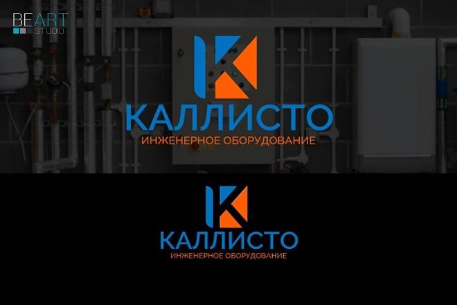 Cоздам логотип по вашему эскизу, исходники в подарок 91 - kwork.ru