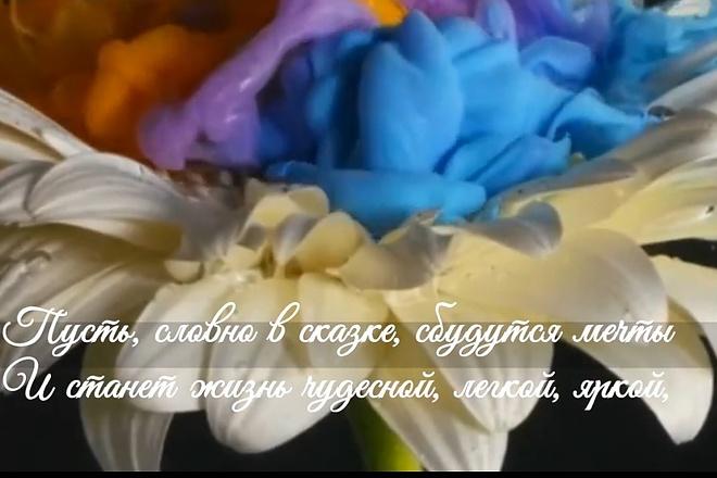 Создам видео поздравление на юбилей, свадьбу, день рождение, любой 6 - kwork.ru
