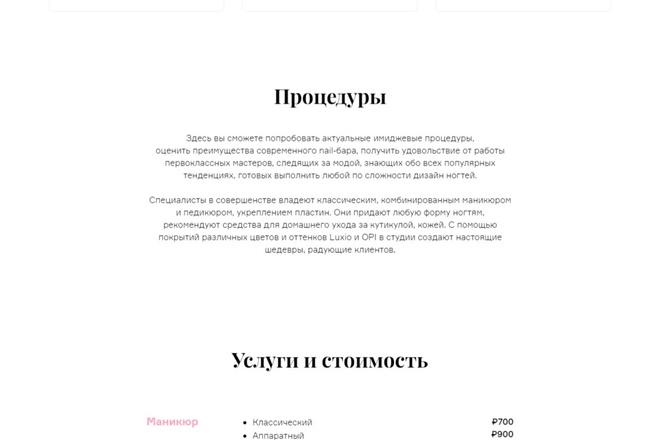 Создание современного лендинга, на платформе - Tilda, Тильда 6 - kwork.ru