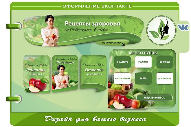 Оформлю ваше сообщество ВКонтакте 48 - kwork.ru