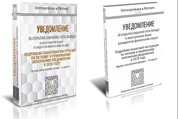 Обложка для CD,DVD Электронной книги 7 - kwork.ru