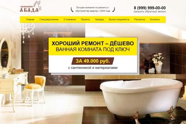 Продающий сайт - Лендинг под ключ, для любых целей 59 - kwork.ru