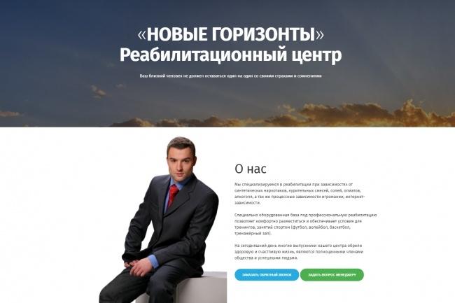 Продающий сайт - Лендинг под ключ, для любых целей 39 - kwork.ru