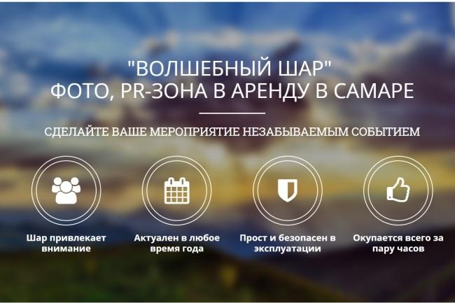 Продающий сайт - Лендинг под ключ, для любых целей 37 - kwork.ru