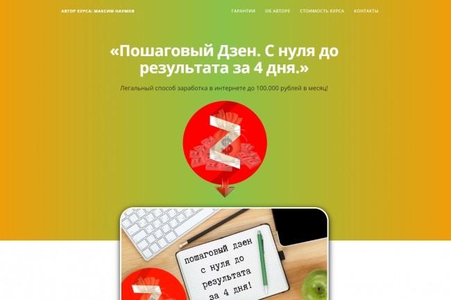Продающий сайт - Лендинг под ключ, для любых целей 33 - kwork.ru