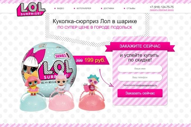 Продающий сайт - Лендинг под ключ, для любых целей 67 - kwork.ru