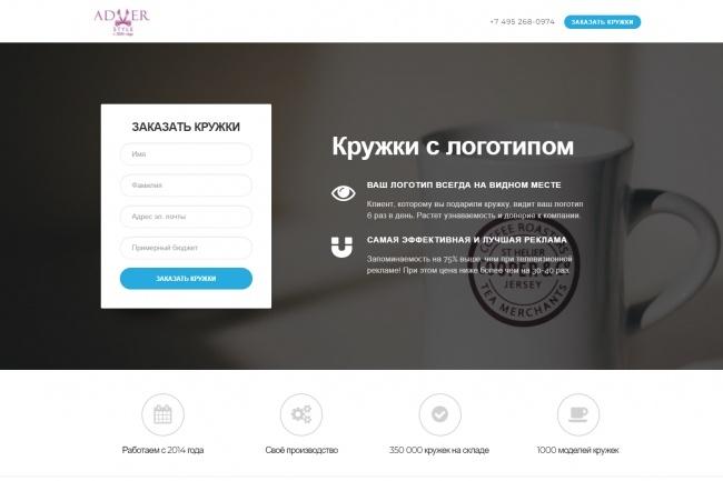 Продающий сайт - Лендинг под ключ, для любых целей 62 - kwork.ru