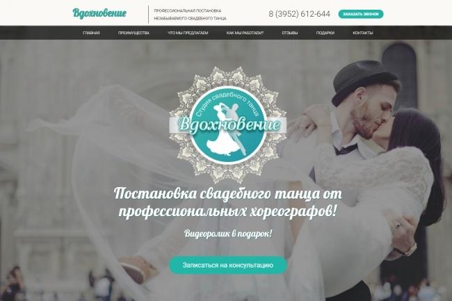 Продающий сайт - Лендинг под ключ, для любых целей 82 - kwork.ru