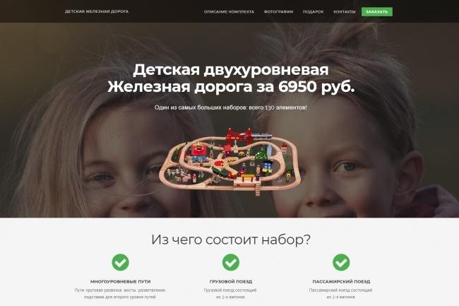 Продающий сайт - Лендинг под ключ, для любых целей 48 - kwork.ru