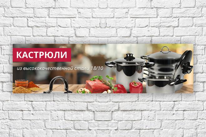 Дизайн баннера 40 - kwork.ru