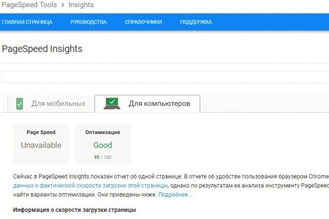 Оптимизирую вес изображений без потери качества 4 - kwork.ru