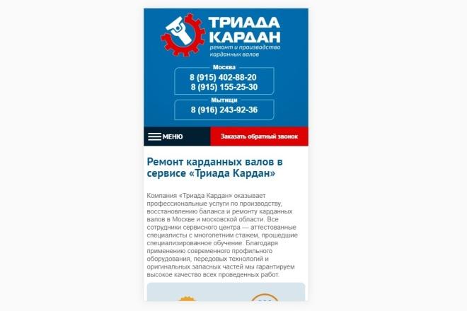 Адаптация сайта под мобильные устройства 2 - kwork.ru