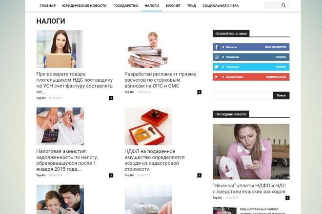 Подборка автонаполняемых сайтов на WordPress 7 - kwork.ru