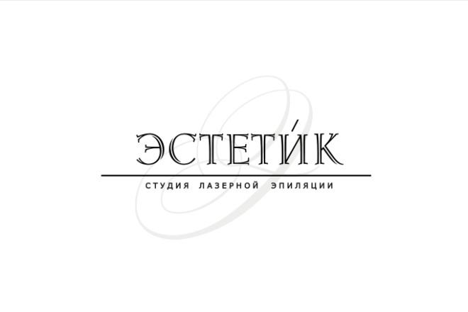 Сделаю стильный именной логотип 233 - kwork.ru