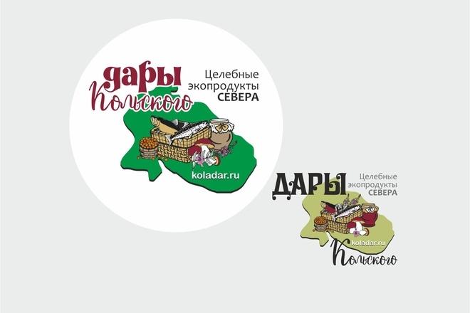 Разработаю логотип 36 - kwork.ru