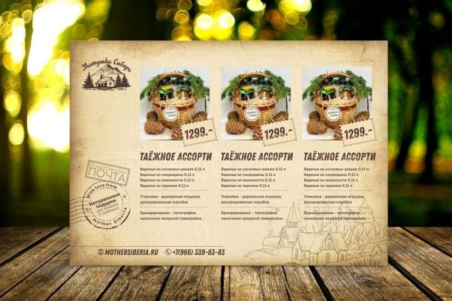 Разработаю дизайн прайса или меню 14 - kwork.ru