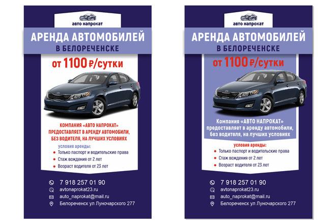 Красивый и уникальный дизайн флаера, листовки 48 - kwork.ru