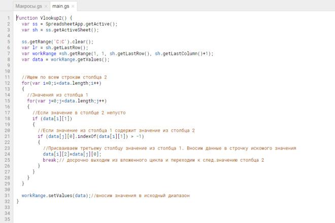 Google-таблицы. Помощь в автоматизации 23 - kwork.ru