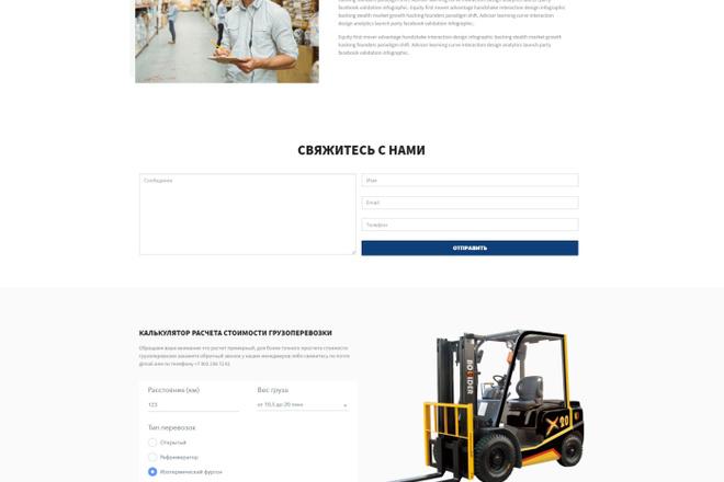 Создам сайт c удобной CMS под ключ 4 - kwork.ru