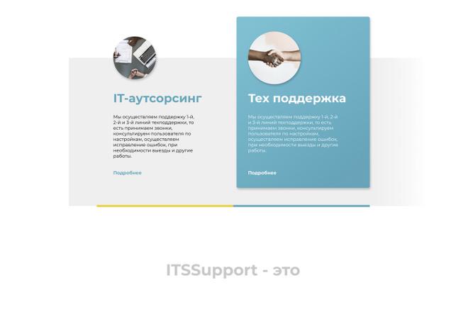 Уникальный дизайн сайта 48 - kwork.ru