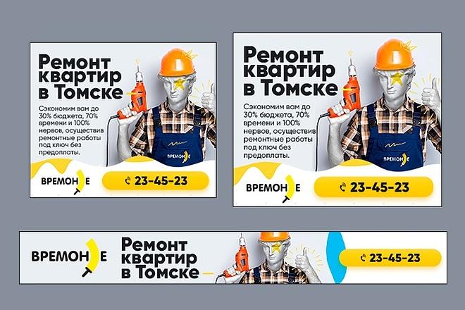 Баннеры для Яндекс - РСЯ 8 - kwork.ru
