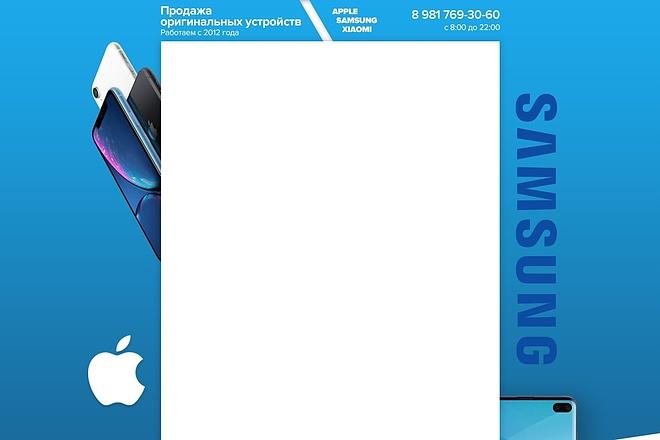 Дизайн фона для магазина авито 3 - kwork.ru