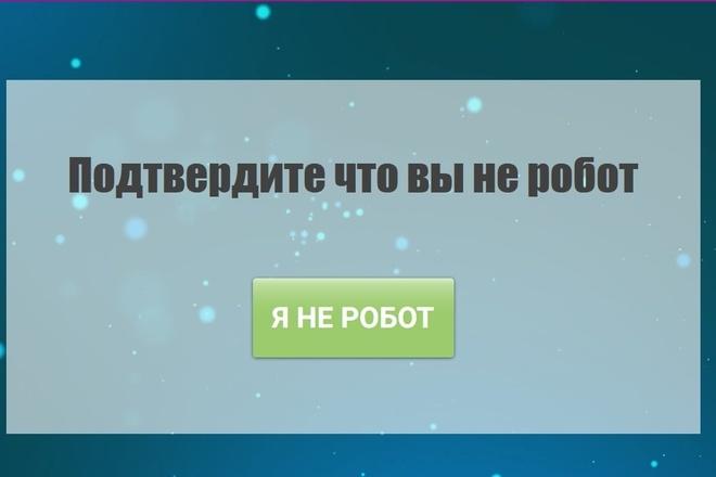 Скопирую и настрою любой лендинг 23 - kwork.ru