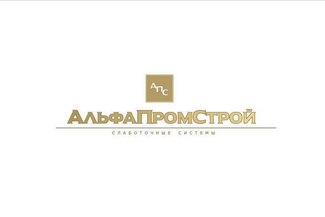 Сделаю стильный именной логотип 108 - kwork.ru