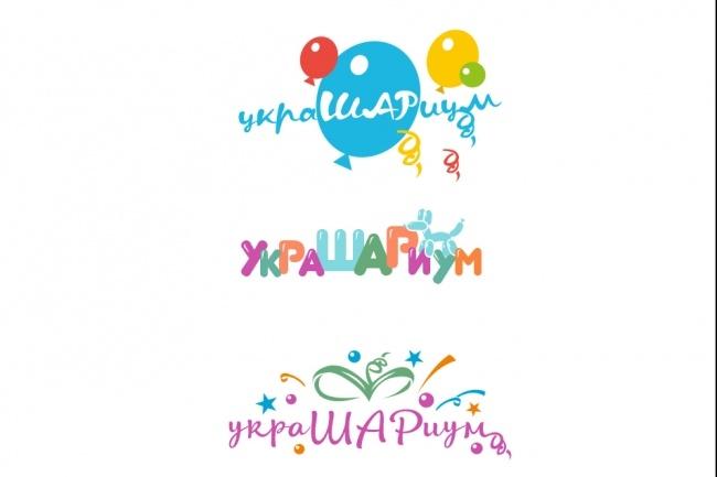 Разработаю 3 уникальных варианта логотипа 92 - kwork.ru