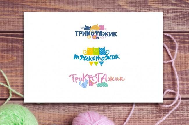 Разработаю 3 уникальных варианта логотипа 74 - kwork.ru