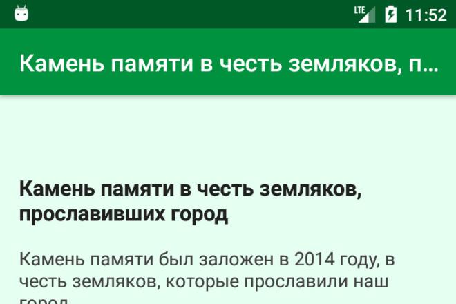 Напишу приложение для ОС Android 9 - kwork.ru