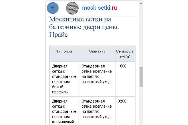 Доработка мобильной версии 6 - kwork.ru