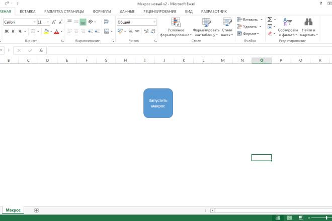 Напишу макрос на VBA для Excel 78 - kwork.ru