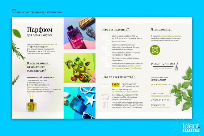 One Pager - коммерческое предложение на одной странице 2 - kwork.ru