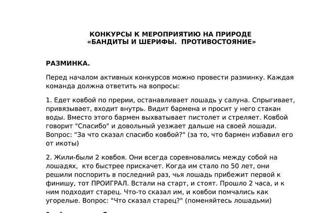 Напишу конкурсы 1 - kwork.ru