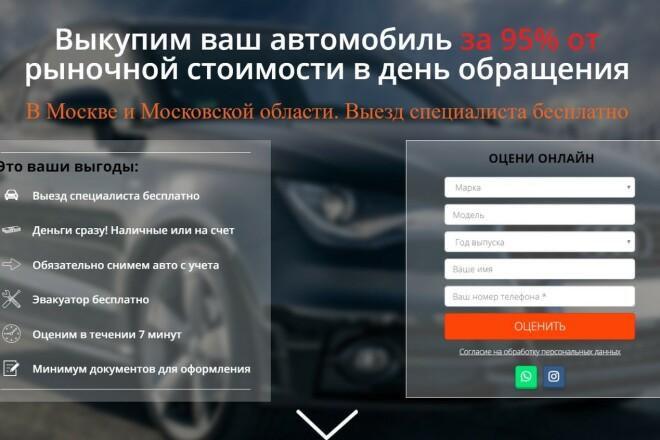 Копия Landing page с любой платформы. Лендинг, одностраничник под ключ 2 - kwork.ru