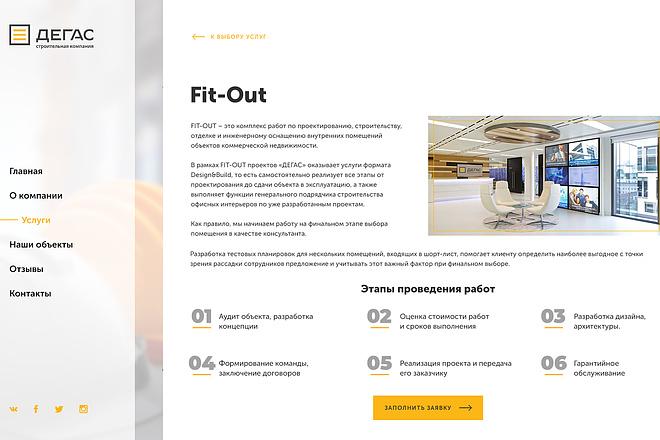 Дизайн любой страницы сайта + бонусы 49 - kwork.ru