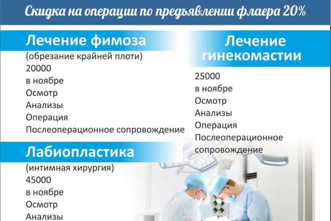 Профессиональный дизайн листовки, флаера 62 - kwork.ru